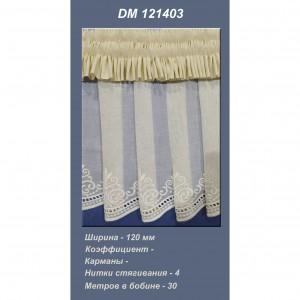 Декоративная шторная лента 121403-DM