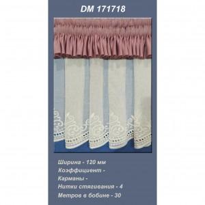 Декоративная шторная лента 171718-DM
