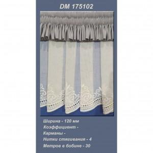 Декоративная шторная лента 175102-DM