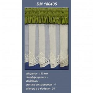 Декоративная шторная лента 180435-DM