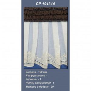 Декоративная шторная лента 191314-СP