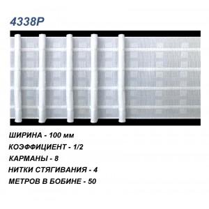 4338 Р шторная лента